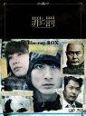 【送料無料】罪と罰 A Falsified Romance Blu-ray BOX【Blu-ray】 [ 高良健吾 ]