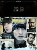 罪と罰 A Falsified Romance Blu-ray BOX【Blu-ray】