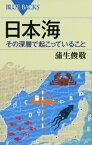 日本海その深層で起こっていること (ブルーバックス) [ 蒲生俊敬 ]