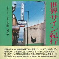【バーゲン本】世界サイン紀行3-かたりかける街角