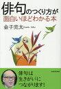 俳句のつくり方が面白いほどわかる本 (中経の文庫) [ 金子兜太 ]