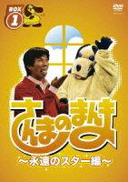さんまのまんま 〜永遠のスター編〜 BOX 1