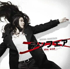 【楽天ブックスならいつでも送料無料】「アンフェア the end」オリジナルサウンドトラック [ 住...