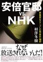 安倍官邸vs.NHK 森友事件をスクープした私が辞めた理由 [ 相澤 冬樹 ]
