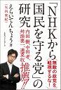 「NHKから国民を守る党」の研究 [ えらいてんちょう ]