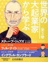 世界の大起業家から学ぶ 全3巻
