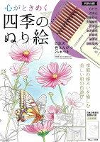 心がときめく四季のぬり絵 日本の色えんぴつ24本つき