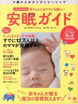 イラストでわかる 赤ちゃんにもママにも優しい安眠ガイド