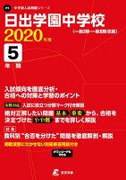 日出学園中学校(2020年度)