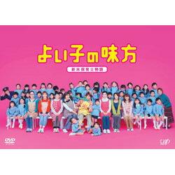 よいこの味方 新米保育士物語 DVD-BOX【限定版】