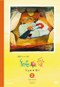 【送料無料】純と愛 完全版 DVD-BOX 2 [ 夏菜 ]