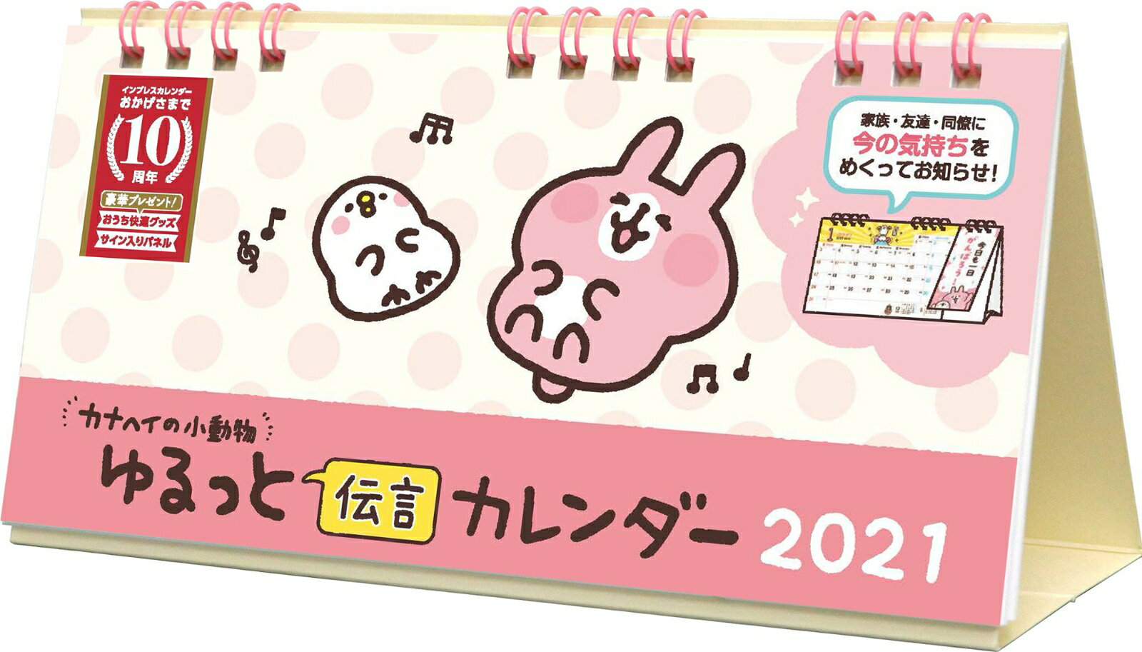カレンダー, その他  2021