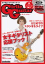 【送料無料】ガーリーギター