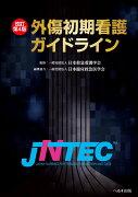 改訂第4版 外傷初期看護ガイドライン JNTEC