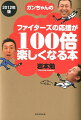 ガンちゃんのファイターズの応援が100倍楽しくなる本(2012年版)