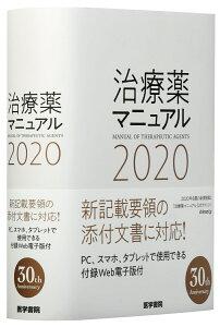 治療薬マニュアル 2020