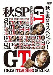 GTO 秋も鬼暴れスペシャル画像