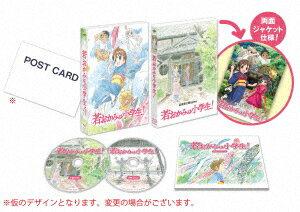 劇場版 若おかみは小学生! Blu-ray コレクターズ・エディション (初回限定盤)【Blu-ray】