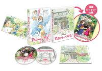 【早期予約特典】劇場版 若おかみは小学生! Blu-ray コレクターズ・エディション(初回限定盤)(特製しおり付き)【Blu-ray】
