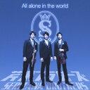 【楽天ブックスならいつでも送料無料】All alone in the world(CD+DVD) [ 芹沢ブラザーズ ]
