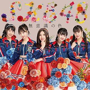 予約はどこがお得?SKE48「無意識の色」新曲シングル