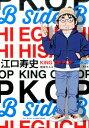 江口寿史 KING OF POP Side B [ 江口寿史 ]