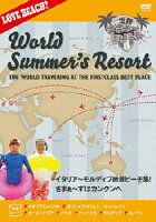 世界さまぁ〜リゾート イタリア〜モルディブ絶景ビーチ集!さまぁ〜ずはカンクンへ