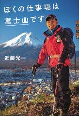 【送料無料】ぼくの仕事場は富士山です