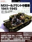 M3リー&グラント中戦車1941-1945 (オスプレイ・ミリタリー・シリーズ) [ スティーヴン・J.ザロガ ]