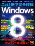 これ1冊で完全理解Windows 8