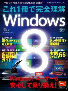 【送料無料】これ1冊で完全理解Windows 8 [ 戸田覚 ]