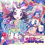 大江戸コントローラー EP [ Yunomi feat.TORIENA ]