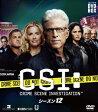 CSI:科学捜査班 コンパクト DVD-BOX シーズン12 [ テッド・ダンソン ]