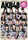 AKB48総選挙公式ガイドブック2018 (講談社 MOOK...