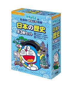 日本の歴史(全3巻セット) ドラえもんの社会科おもしろ攻略