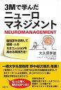 3Mで学んだニューロマネジメント 脳科学を活用して組織・人のモチベーションを高める実践方法! [ 大久保 孝俊 ]