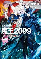 魔王2099 1.電子荒廃都市・新宿(1)