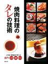 【送料無料】焼肉料理のタレの技術 [ 旭屋出版 ]