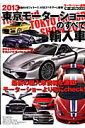 【送料無料】東京モーターショーのすべて(2013 輸入車)