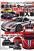 東京モーターショーのすべて(2013 輸入車)