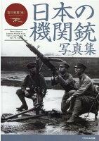 日本の機関銃写真集