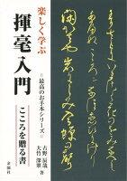 【バーゲン本】楽しく学ぶ揮毫入門 こころを贈る書