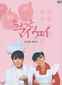 【楽天ブックスならいつでも送料無料】ちょっとマイウェイ DVD-BOX [ 桃井かおり ]