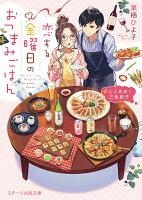 恋する金曜日のおつまみごはん〜心ときめく三色餃子〜 (スターツ出版文庫)