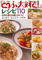【バーゲン本】とうふ大好き!レシピ110