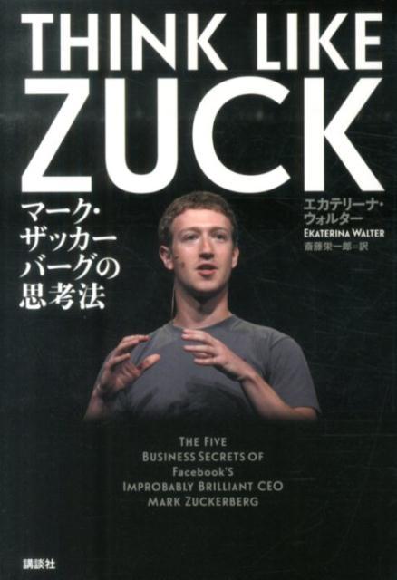 「マーク・ザッカーバーグの思考法」の表紙