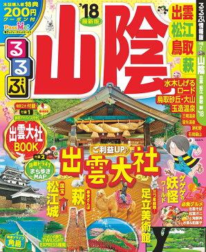 るるぶ山陰('18) 出雲・松江・鳥取・萩 (るるぶ情報版)