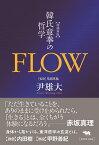 増補新版 FLOW 韓氏意拳の哲学 [ 尹雄大 ]