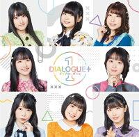 DIALOGUE+1 (初回限定盤 CD+Blu-ray)