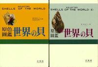 【バーゲン本】原色圖鑑世界の貝 正続 復刻版